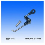 Walkera (HM005-2-015) Rod End A